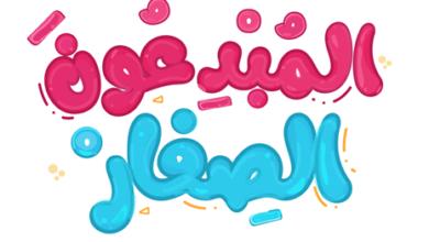 Photo of المبدعون الصغار بارشاد المعلمة لينا مصري.