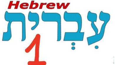 Photo of מטלת עברית לכיתות ו