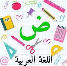 Photo of مهمة لغة عربية صف سادس